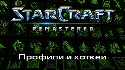 Профили в StarCraft Remasrered