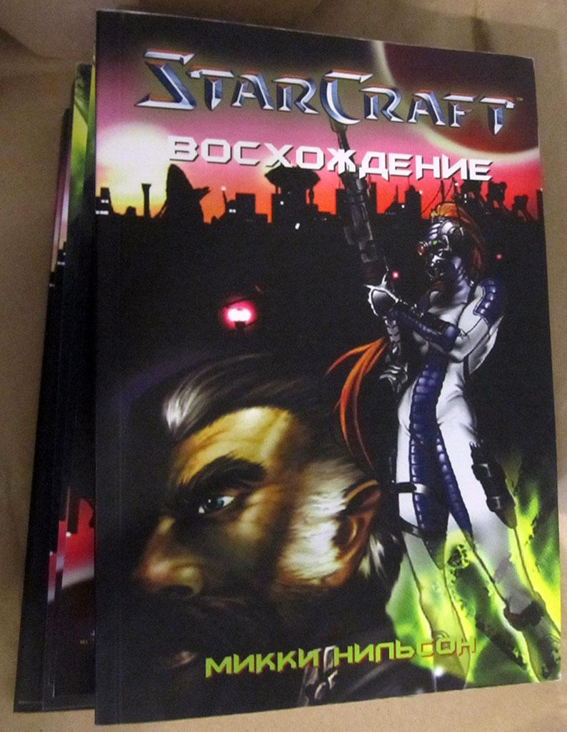 Книги starcraft на русском скачать