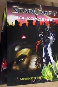 StarCraft Uprising на русском языке. Обложка спереди