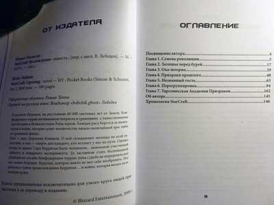 StarCraft Uprising на русском языке. Обложка сзади