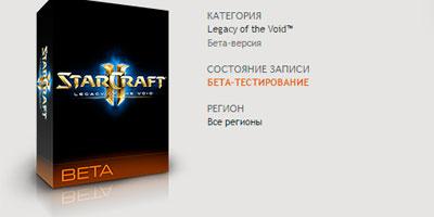 Приглашение в бета-тест StarCraft 2 Legacy of the Void