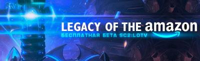 Legacy of the Void beta - бесплатные ключи и доступ к прологу кампании
